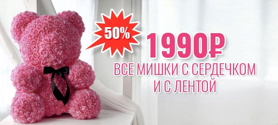 Мишка из роз в Хабаровске